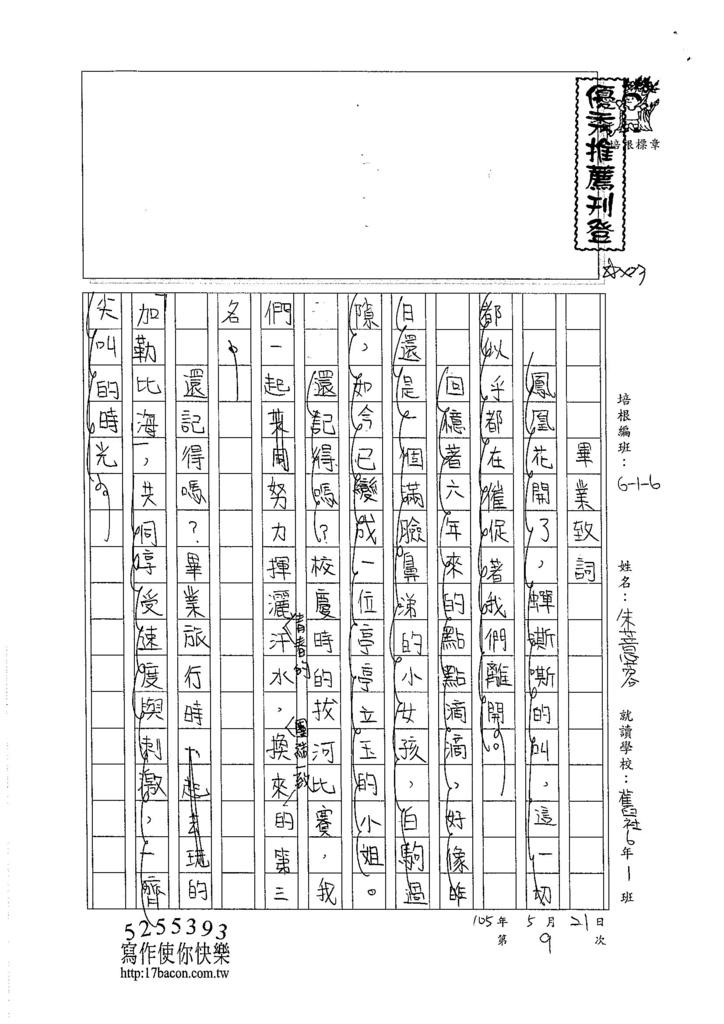105W6409朱薏蓉 (1)