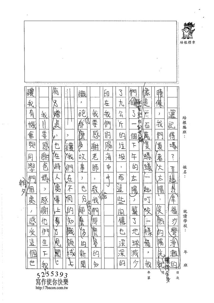105W6409朱薏蓉 (2)