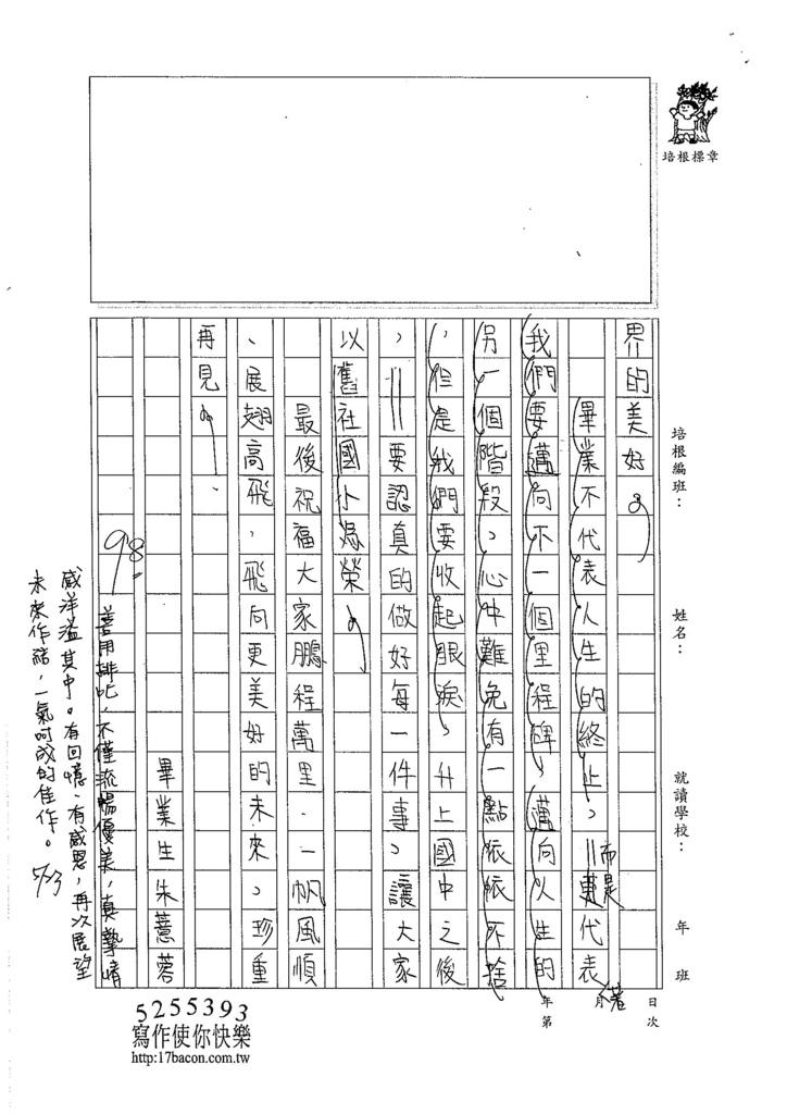 105W6409朱薏蓉 (3)