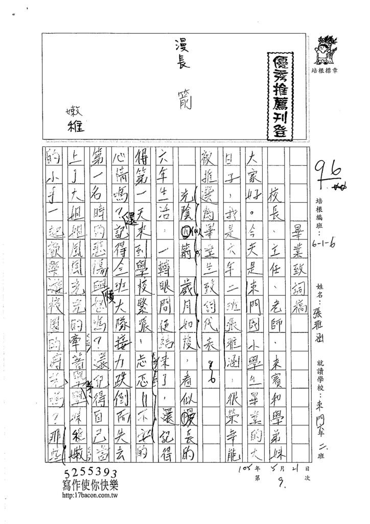 105W6409張雅涵 (1)