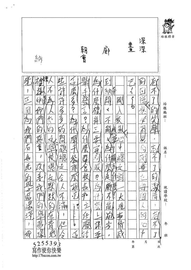 105W6409張雅涵 (2)