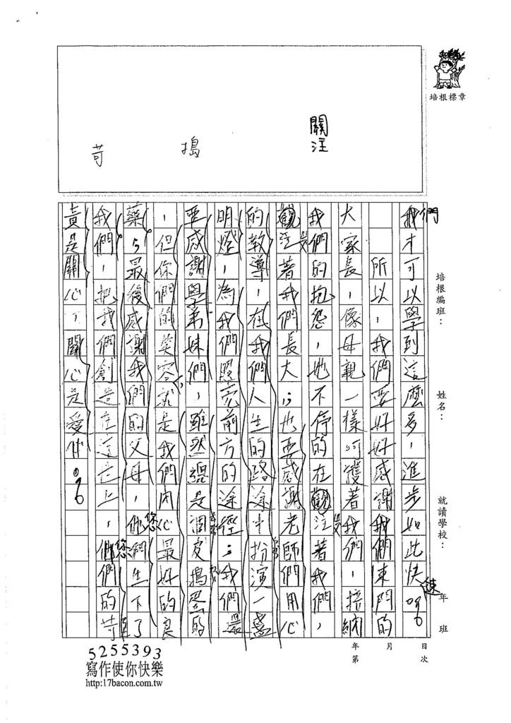 105W6409張雅涵 (3)