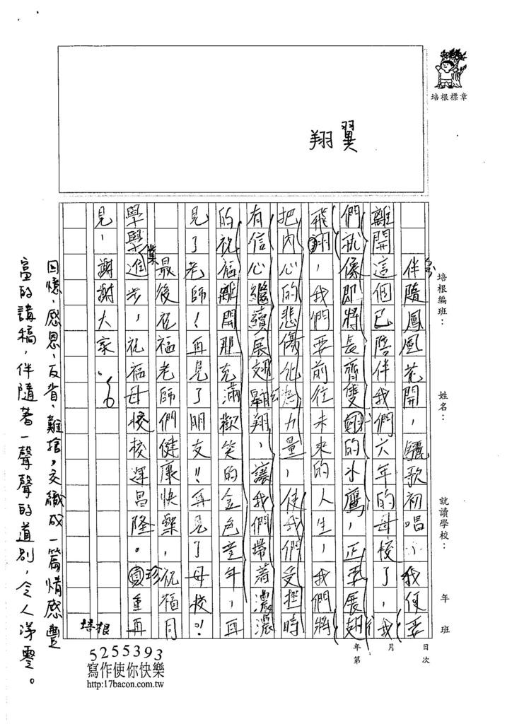 105W6409張雅涵 (4)