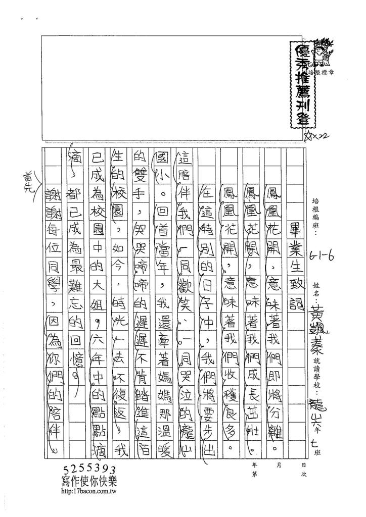 105W6409黃颽蓁 (1)