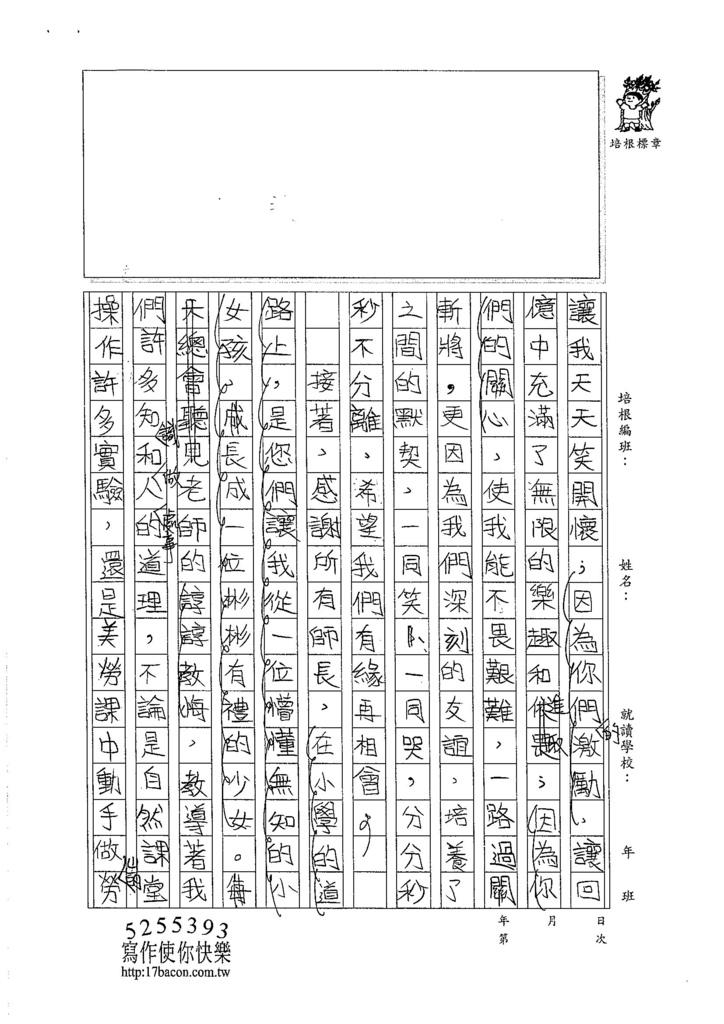 105W6409黃颽蓁 (2)
