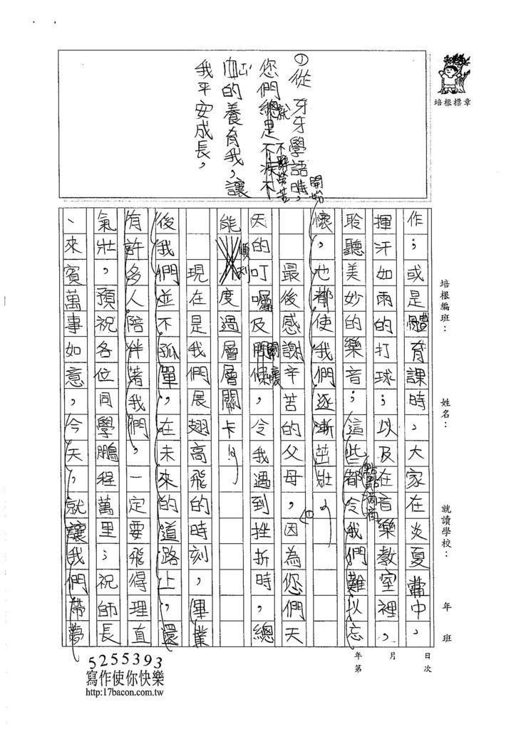 105W6409黃颽蓁 (3)