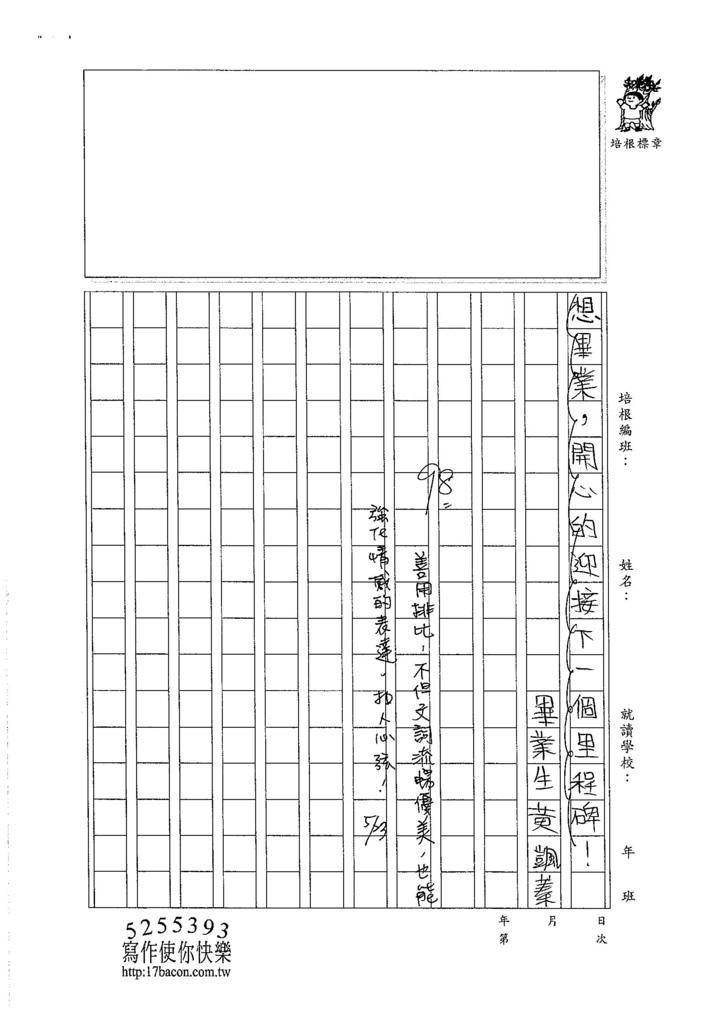105W6409黃颽蓁 (4)