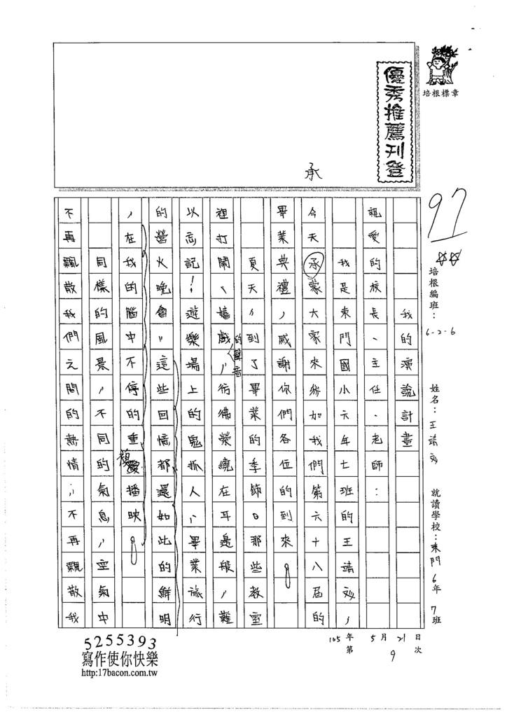 105W6409王靖文 (1)