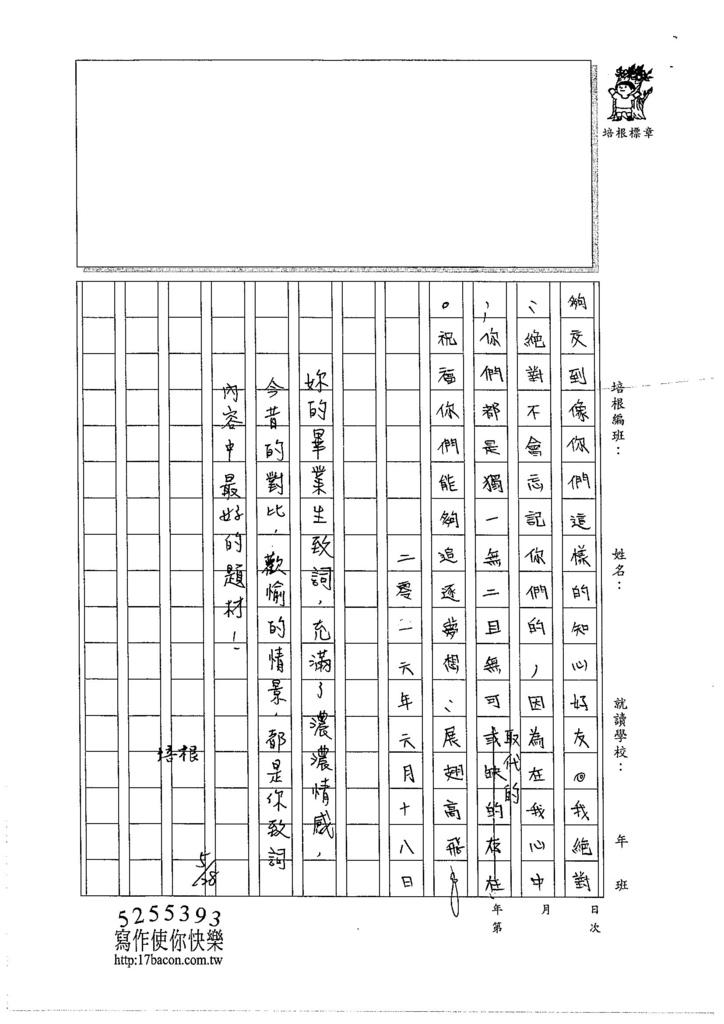 105W6409王靖文 (3)