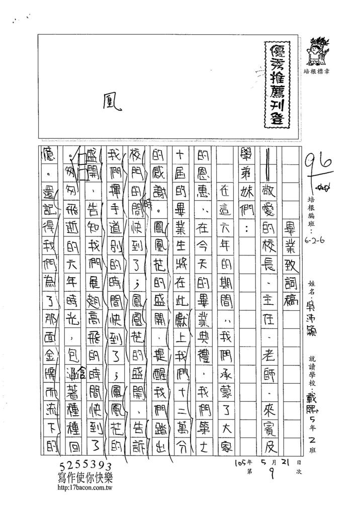 105W6409吳沛穎 (1)