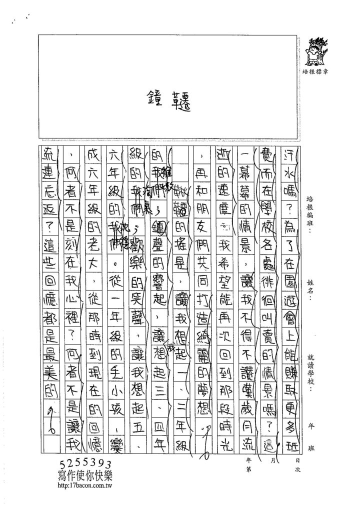 105W6409吳沛穎 (2)