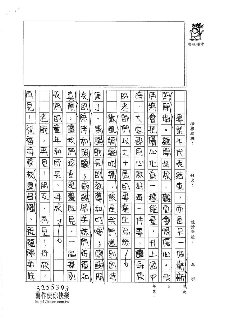 105W6409吳沛穎 (3)