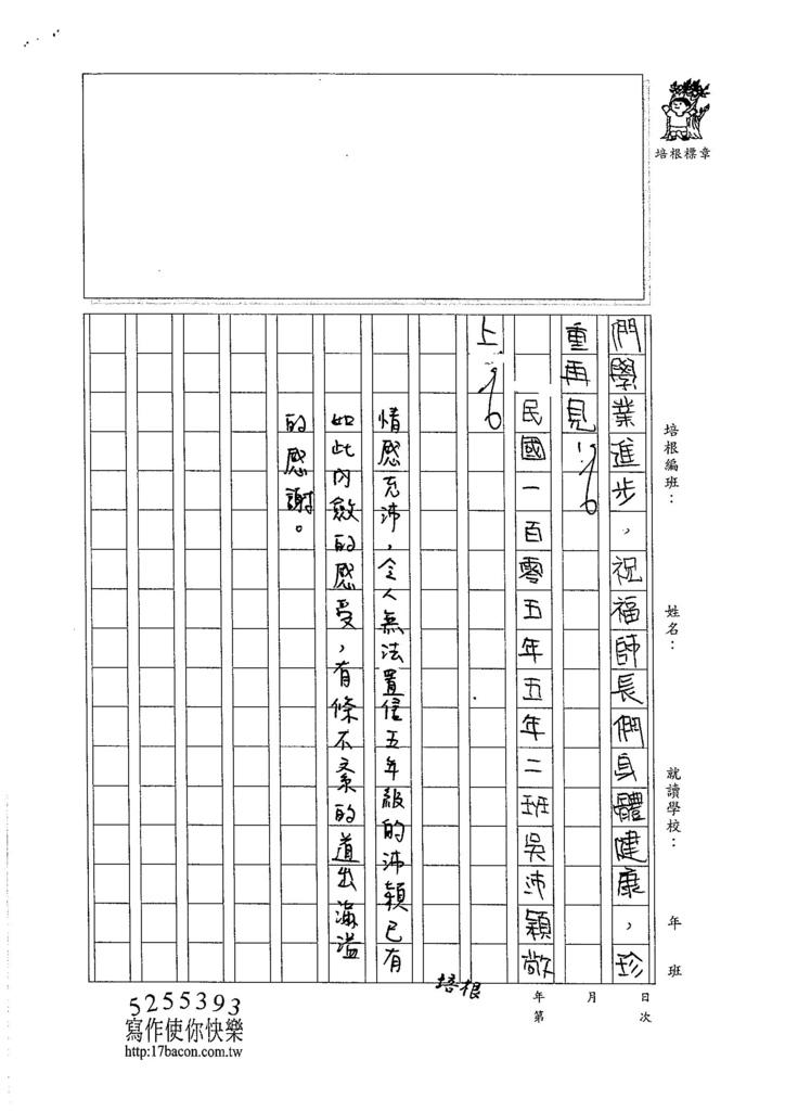 105W6409吳沛穎 (4)