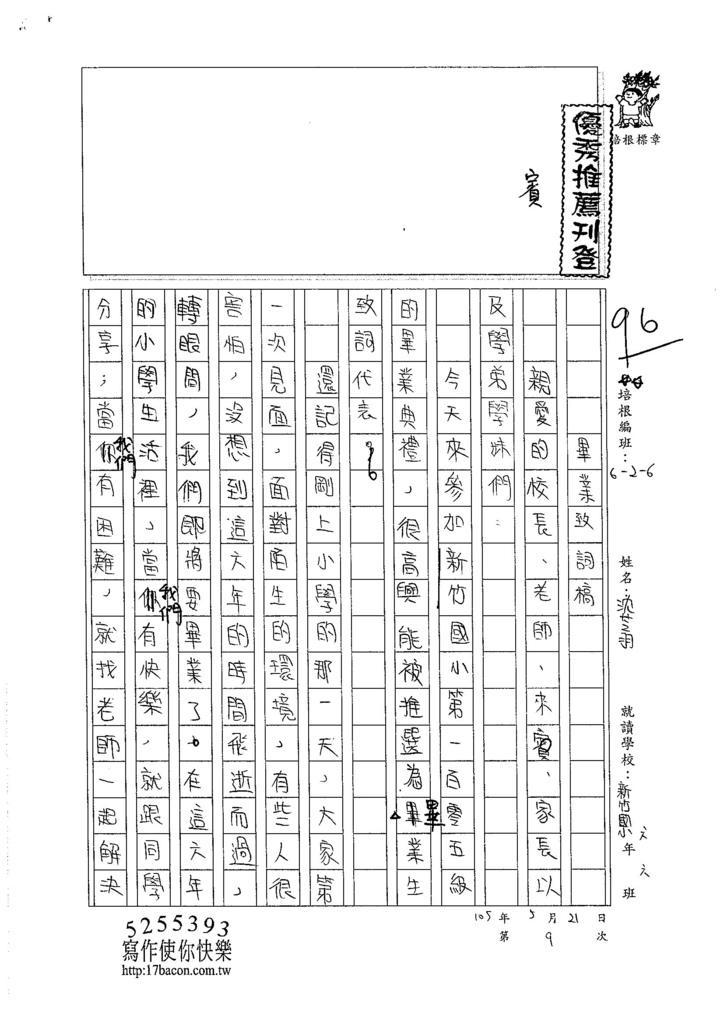 105W6409沈芝羽 (1)