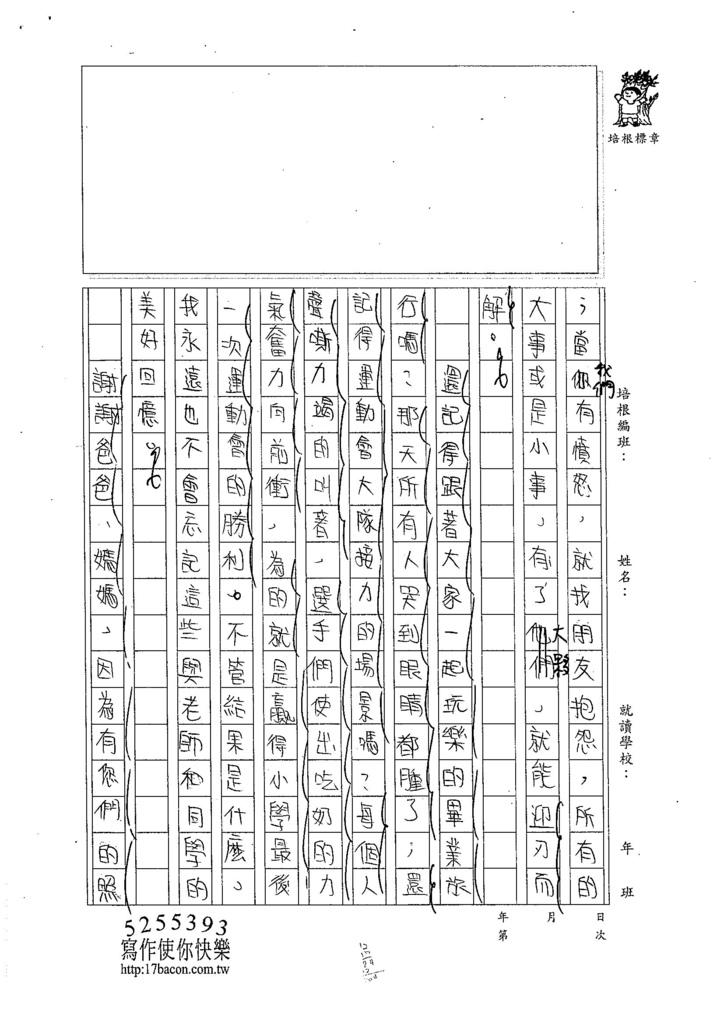 105W6409沈芝羽 (2)