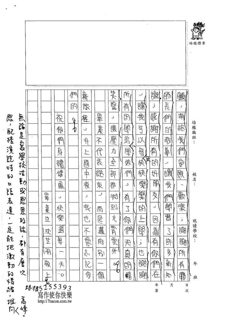 105W6409沈芝羽 (3)