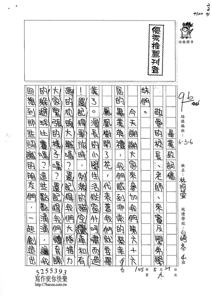 105W6409林昀萱 (1)