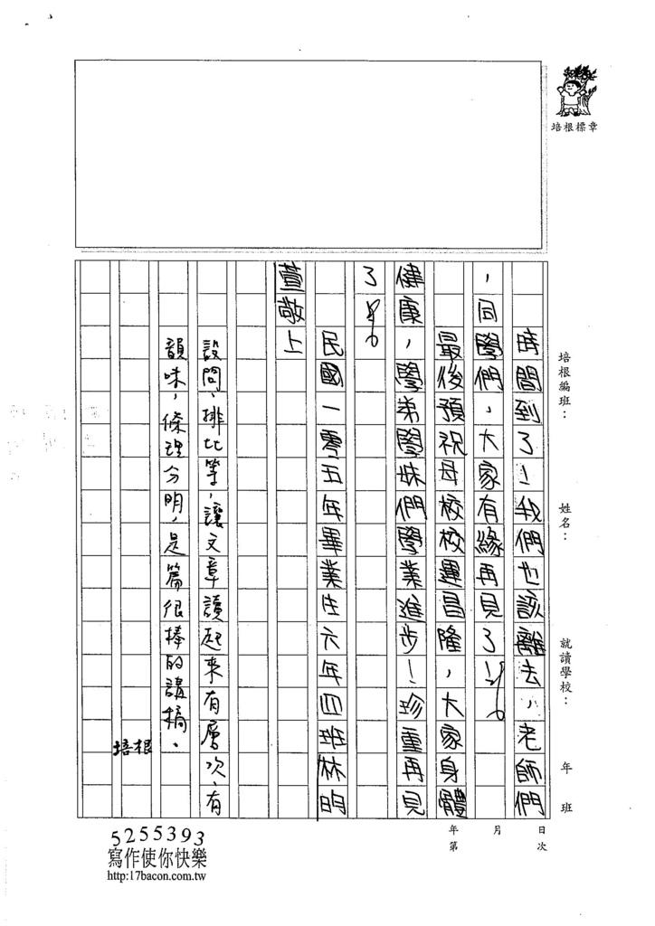 105W6409林昀萱 (3)