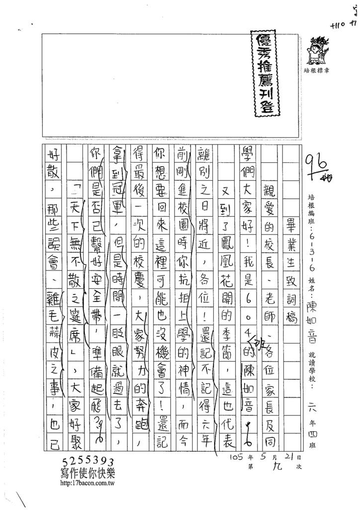 105W6409陳如音 (1)