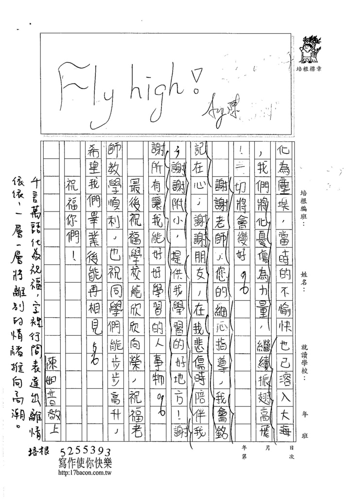 105W6409陳如音 (2)
