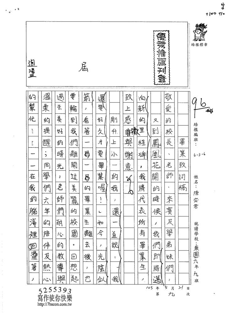 105W6409陳奕君 (1)
