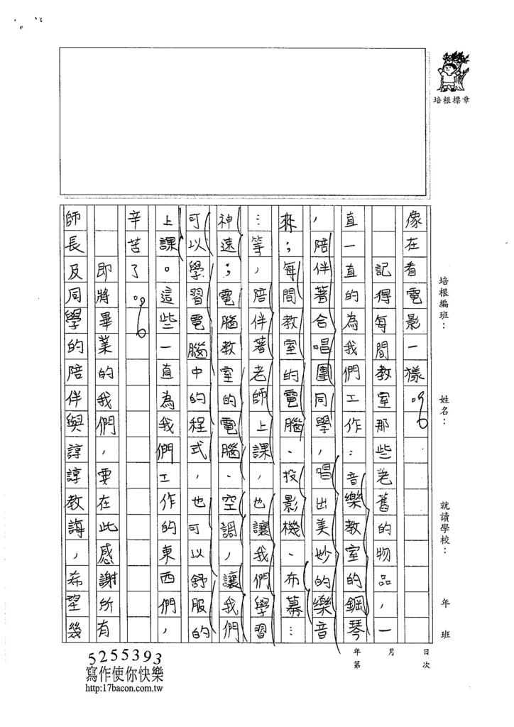 105W6409陳奕君 (2)