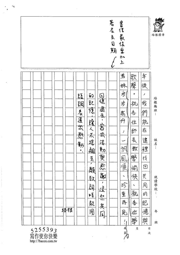 105W6409陳奕君 (3)