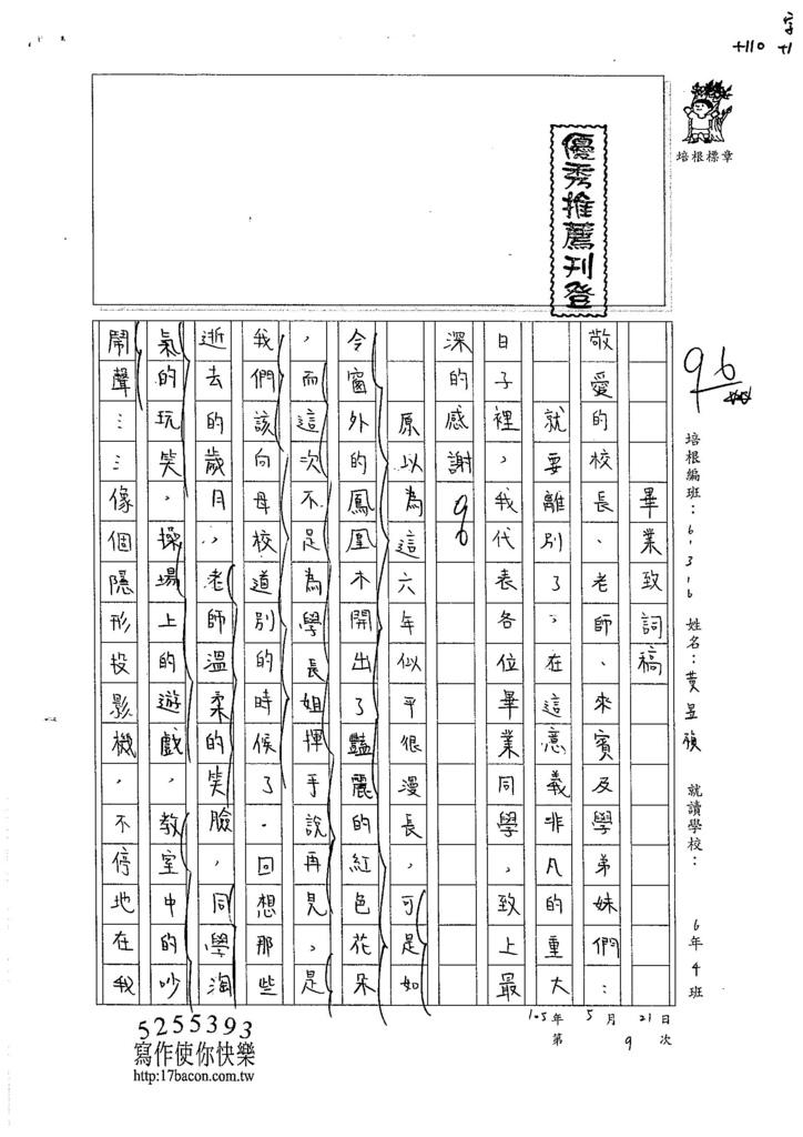 105W6409黃昱禎 (1)