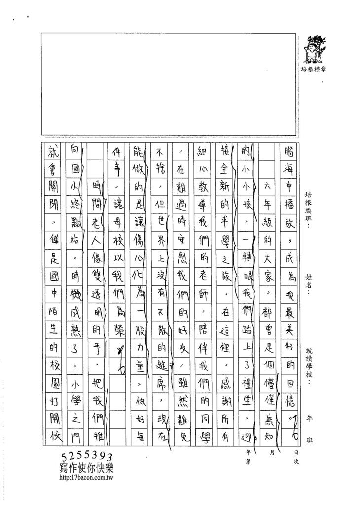 105W6409黃昱禎 (2)