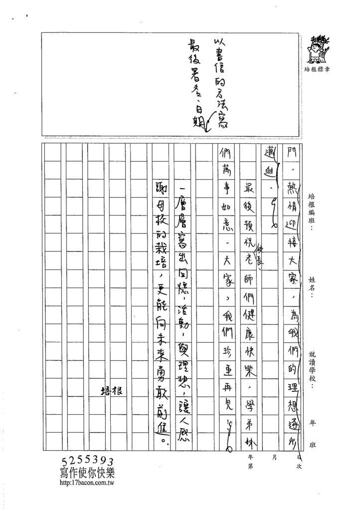 105W6409黃昱禎 (3)