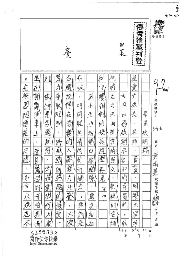 105W6409黃靖棻 (1)