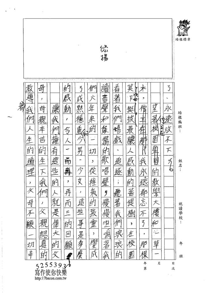 105W6409黃靖棻 (2)