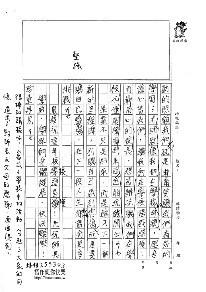 105W6409黃靖棻 (3)