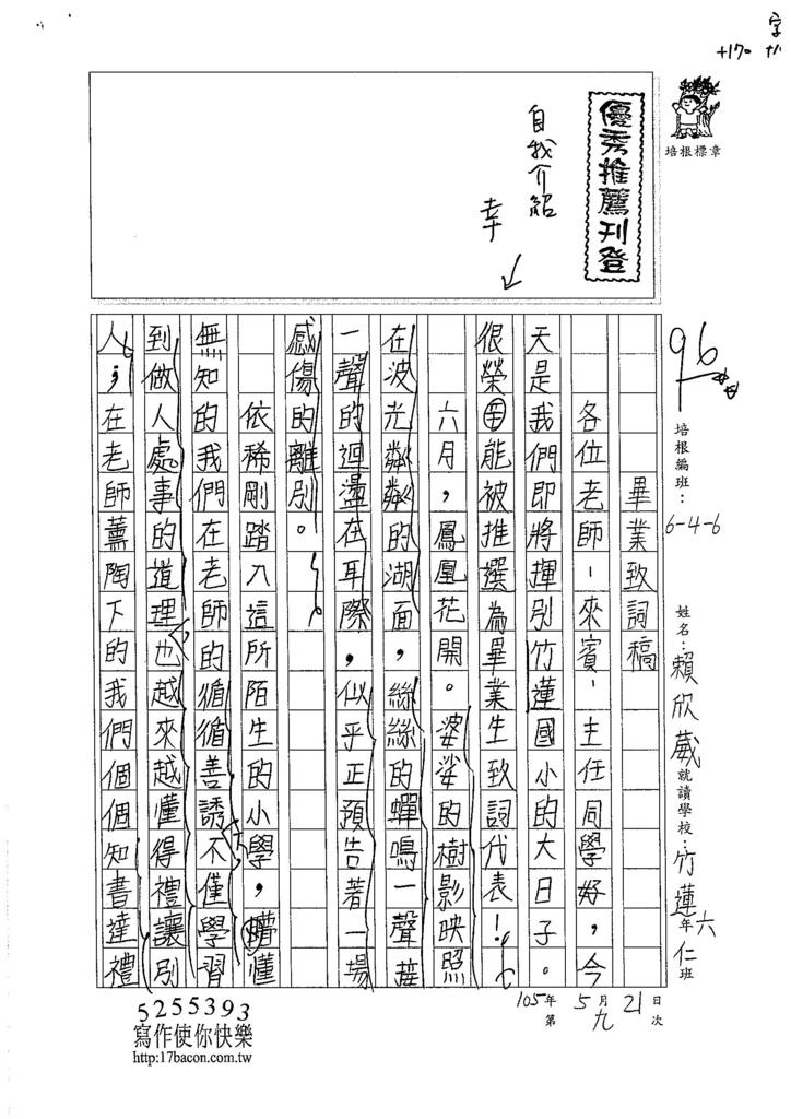 105W6409賴欣葳 (1)