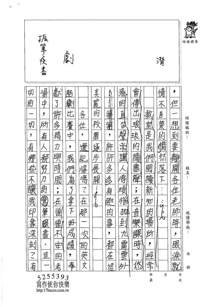 105W6409賴欣葳 (2)