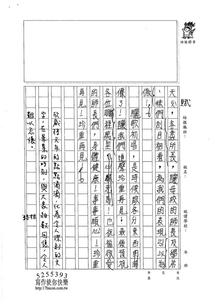 105W6409賴欣葳 (4)