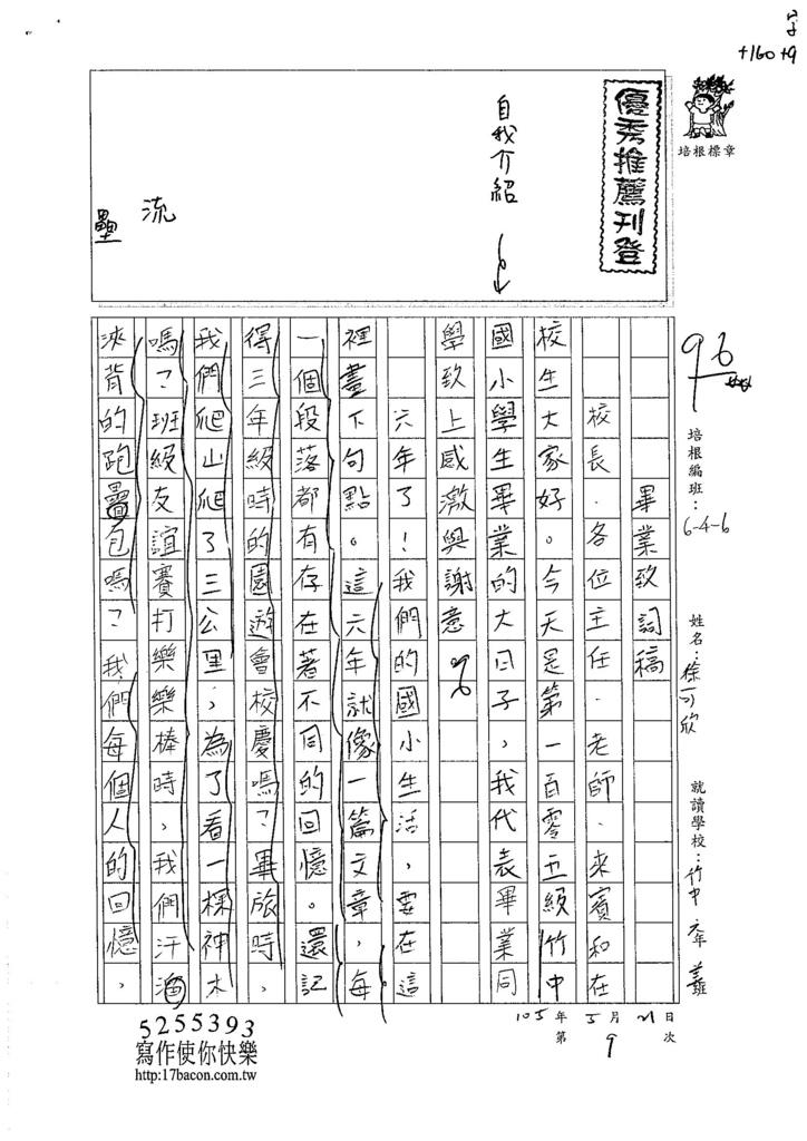 105W6409徐可欣 (1)