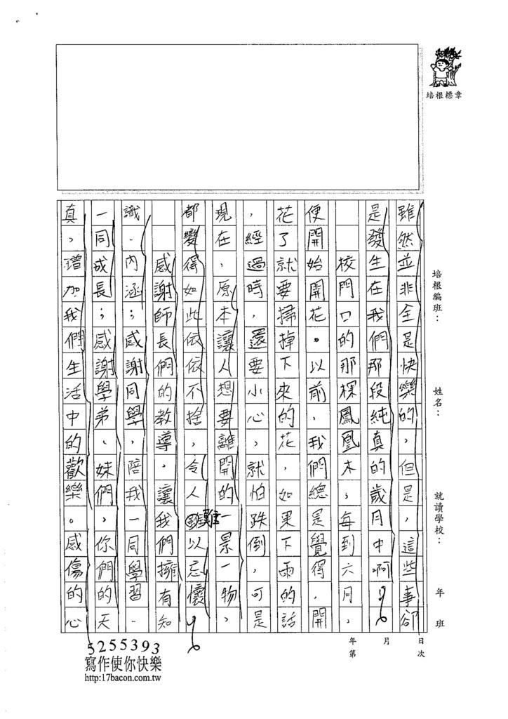 105W6409徐可欣 (2)