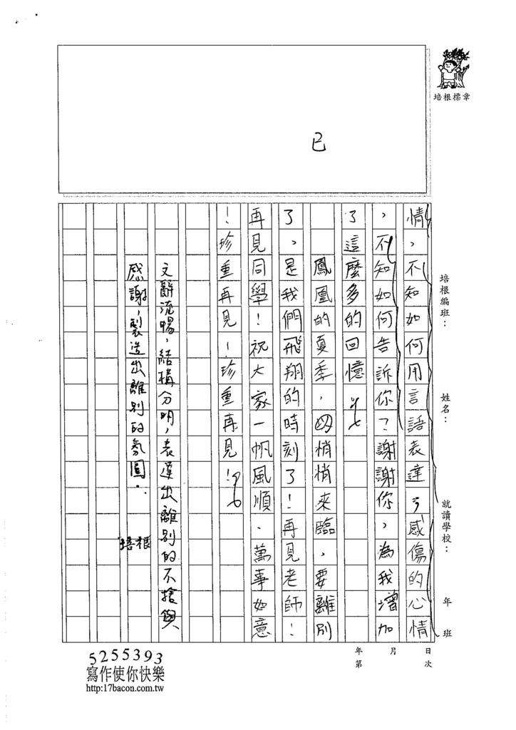 105W6409徐可欣 (3)