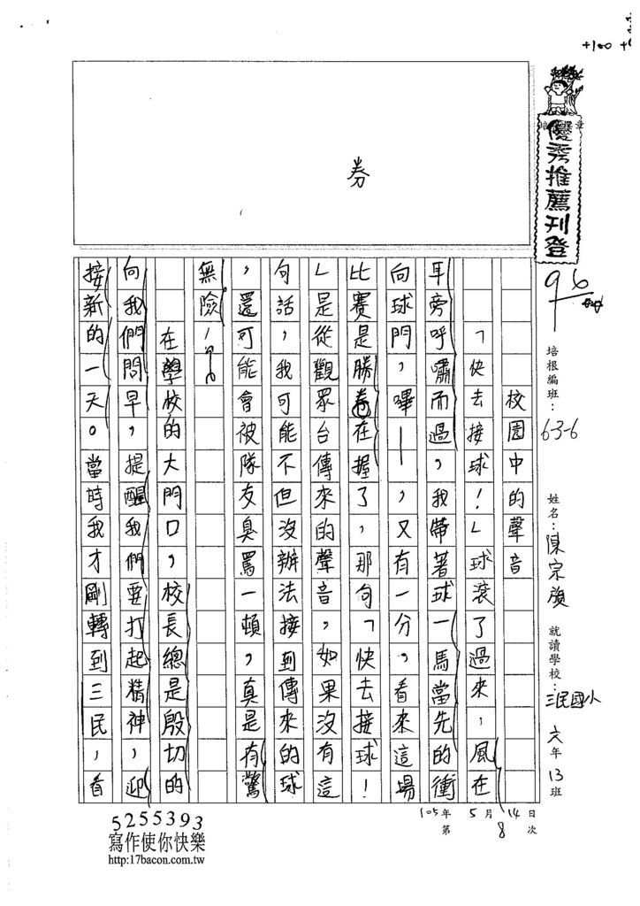 105W6408陳宗旗 (1)
