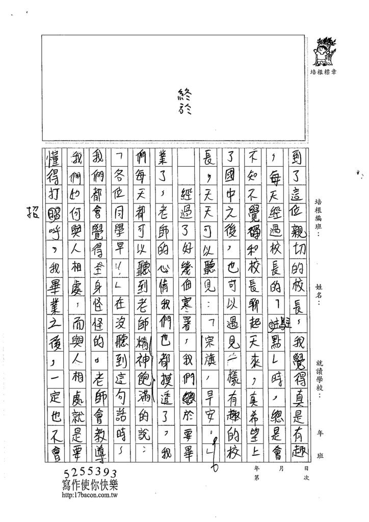 105W6408陳宗旗 (2)