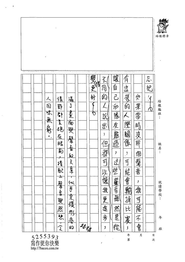 105W6408陳宗旗 (3)