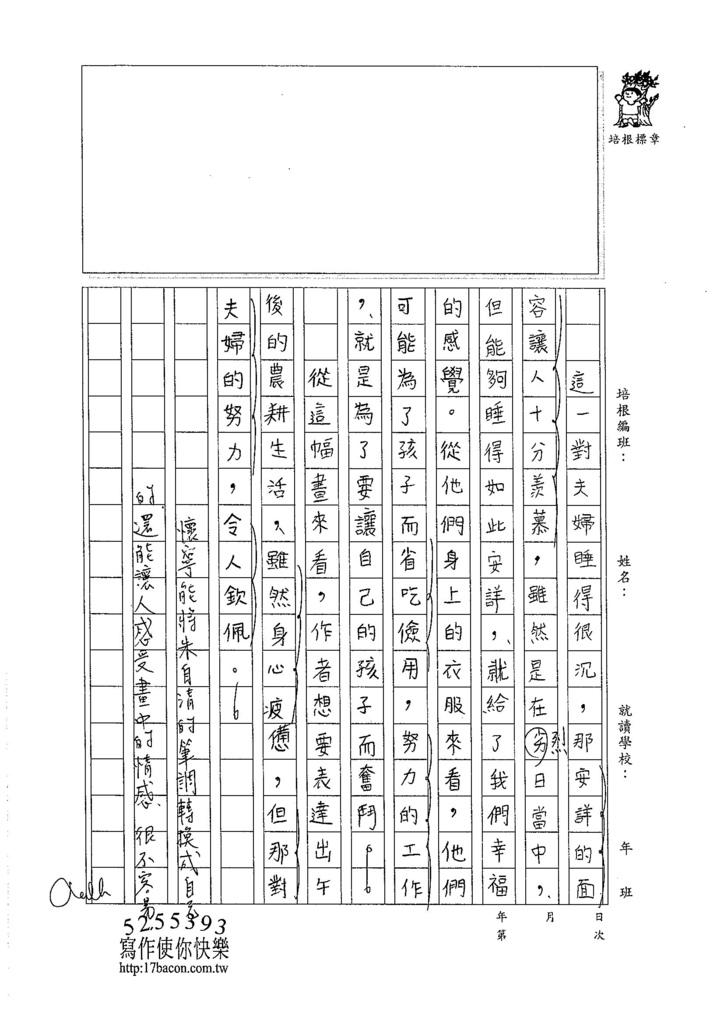 105WA408吳懷寧 (2)