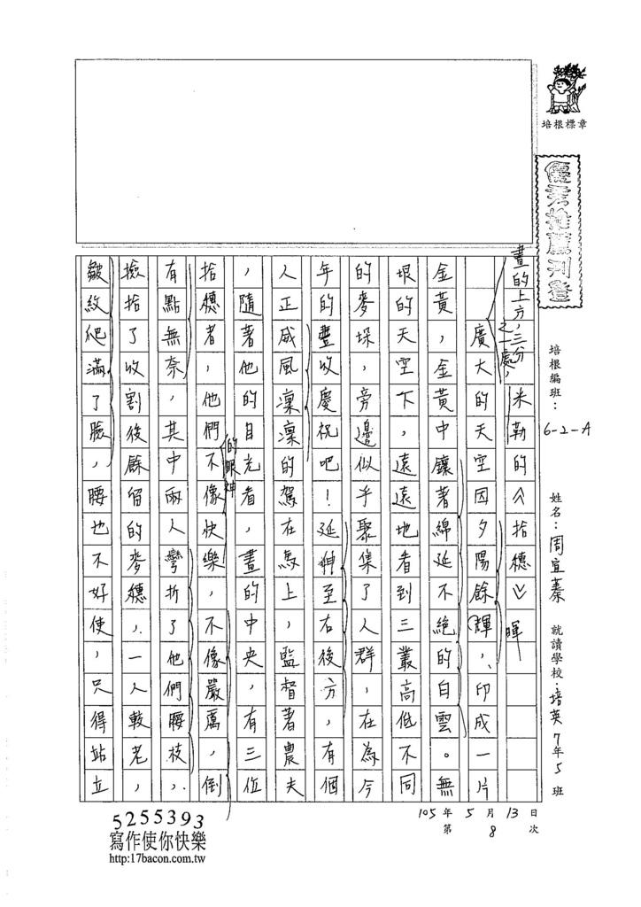 105WA408周宜蓁 (1)