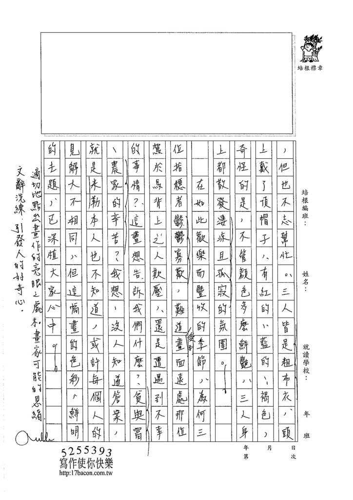 105WA408周宜蓁 (2)