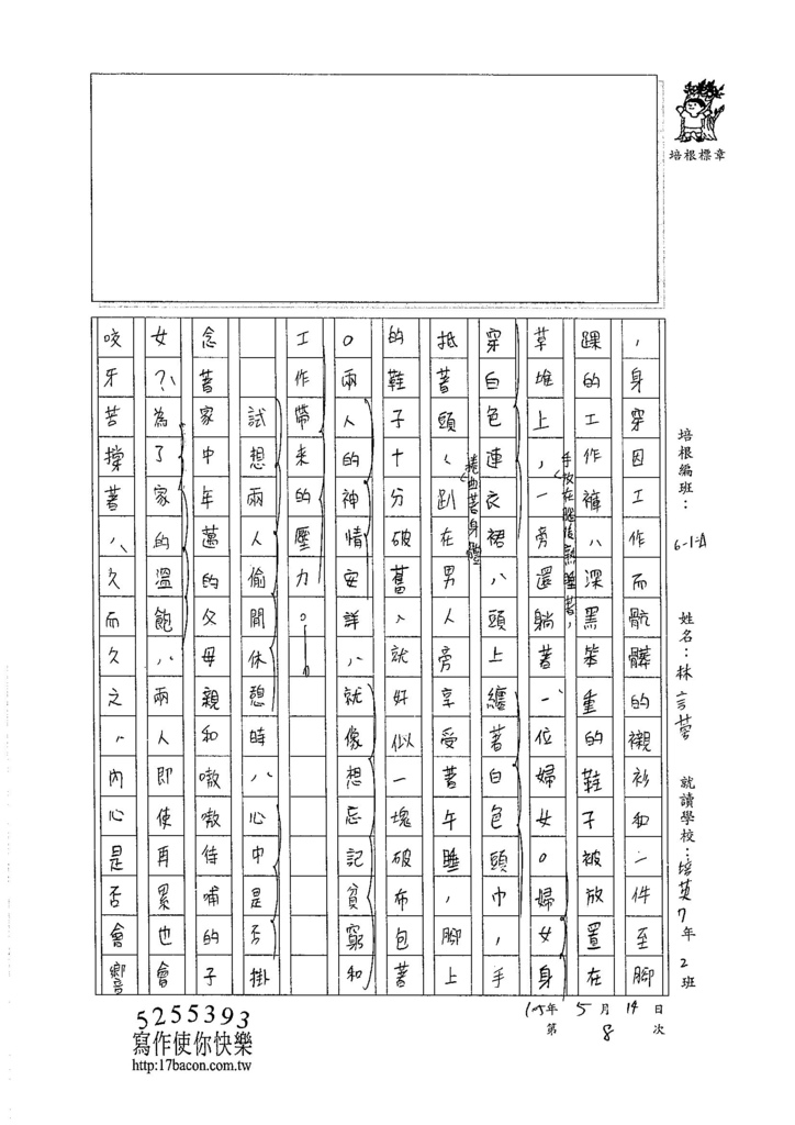 105WA408林言蓉 (2)