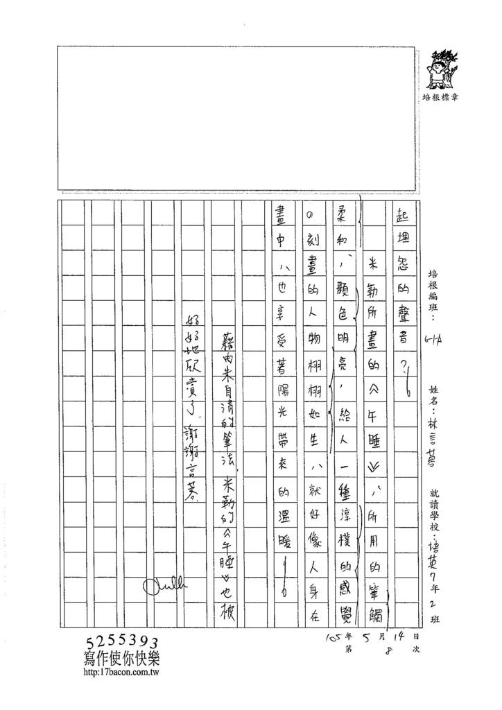 105WA408林言蓉 (3)