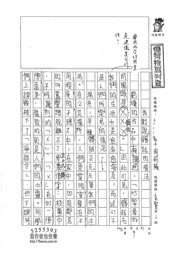 105WA409周莉蘋 (1)