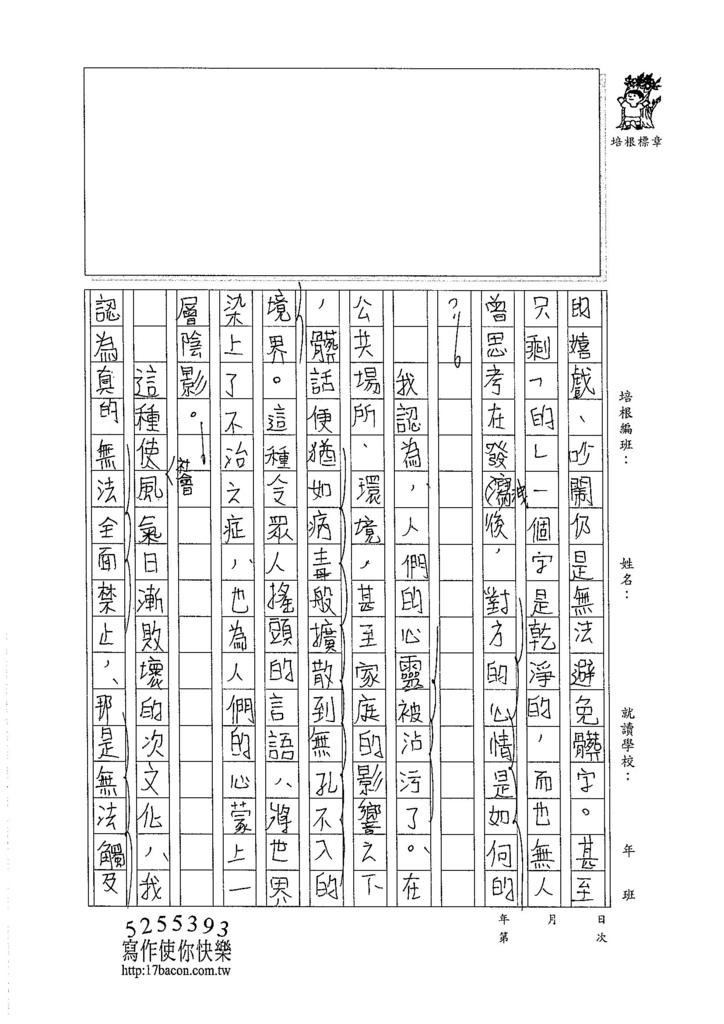 105WA409周莉蘋 (2)
