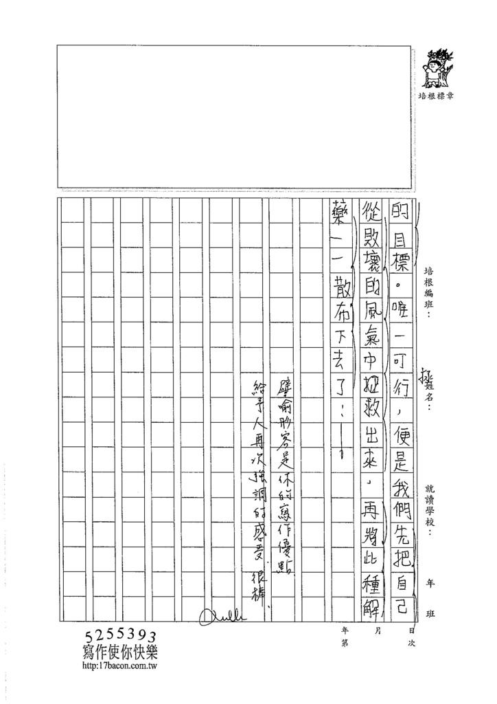 105WA409周莉蘋 (3)